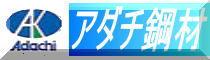 アダチ鋼材株式会社